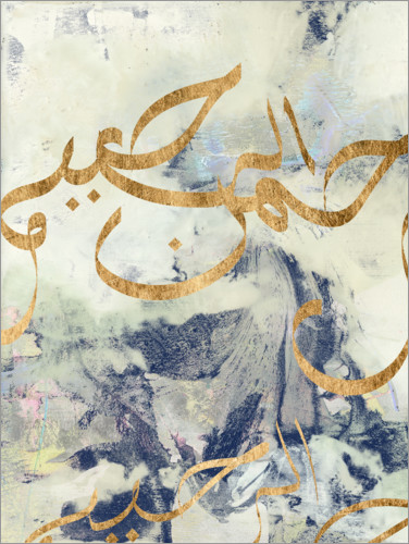 Premium poster Arabic calligraphy abstract II