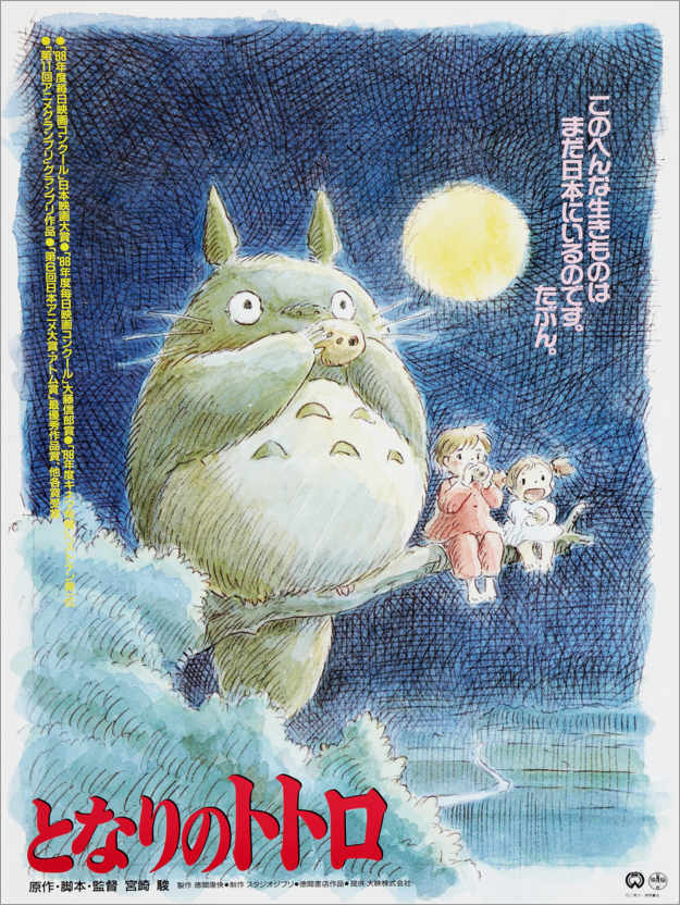 Premium poster My Neighbor Totoro (Japanese)