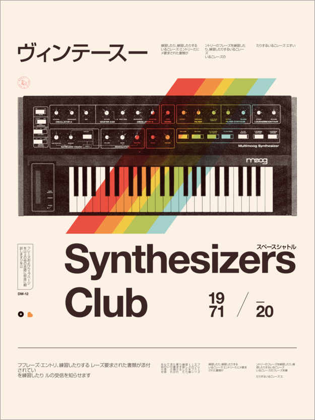 Premium poster Synthesizers Club