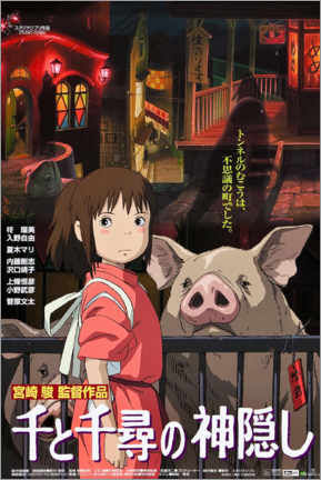 Aluminium print  Spirited Away (Japanese) - Entertainment Collection