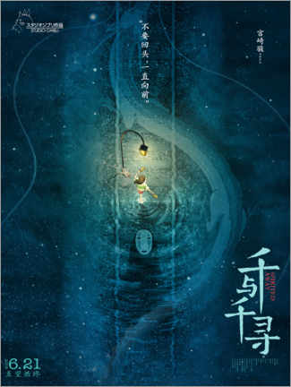 Premium poster Spirited Away (Chinese)