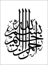 Typobox - Arabic calligraphy