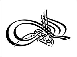 Typobox - Muslim calligraphy