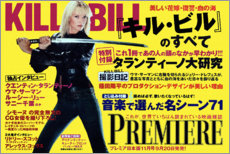 Wall sticker  Kill Bill: Volume 1 - Entertainment Collection