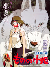 Gallery print  Princess Mononoke (Japanese) - Entertainment Collection