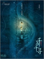 Wood print  Spirited Away (Chinese) - Entertainment Collection