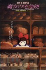 Canvas print  Kiki's Delivery Service (Japanese) - Entertainment Collection