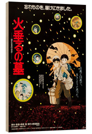 Wood print  Grave of the Fireflies (Japanese)
