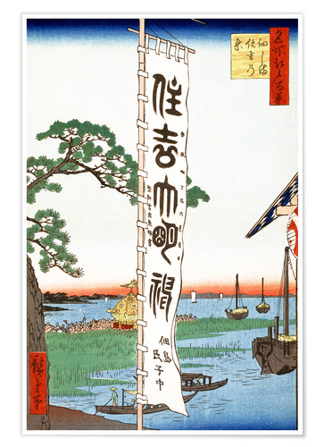 Premium poster The Sumiyoshi festival on the island Tsukuda
